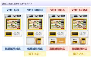 VMT-600シリーズの詳細画像です