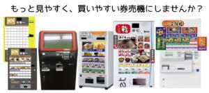 スライド画像≪もっと見やすく、買いやすい券売機にしませんか?≫