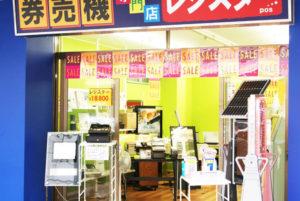 浅草合羽橋ショールームの店舗正面画像