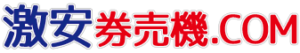激安券売機.COMのロゴ