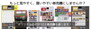 スライド画像≪もっと見やすく、買いやすい券売機にしませんか?≫≪オリジナルのPOP付き券売機も承ります≫